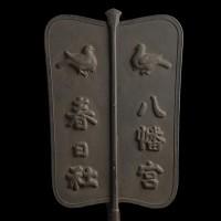 SHINTO FAN