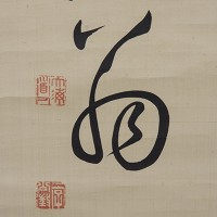 LARGE CALLIGRAPHY SCROLL